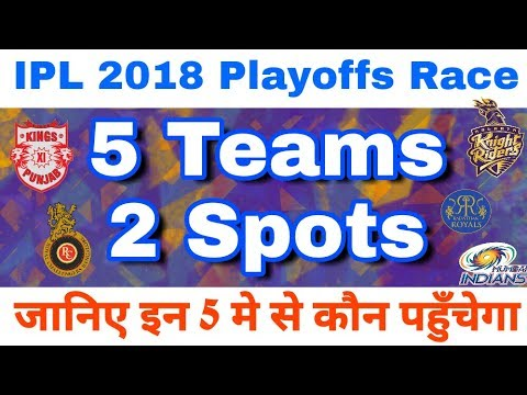 IPL 2018 : 5 Teams ,2 Spots | These 2 Teams Might Win Playoffs Race | KKR ,RCB ,MI ,KXIP ,RR