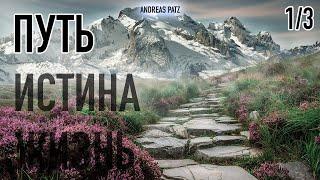 """Иисус Христос: """"Я есмь путь"""" – Проповедь – 30 августа 2020 – Андреас Патц"""