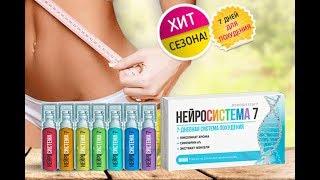 постер к видео Препарат Нейросистема 7 В Аптеках