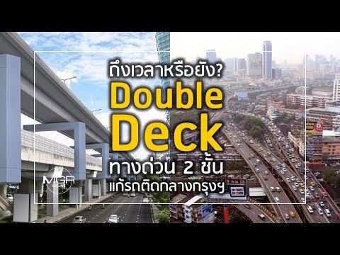 ถึงเวลาหรือยัง? Double Deck ทางด่วน 2 ชั้น แก้รถติดกลางกรุงฯ
