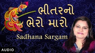 Download Bheetarno Bheru Maaro | Sadhana Sargam | Red Ribbon Music MP3 song and Music Video