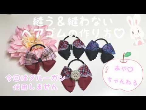 秋リボン♡縫う&縫わないヘアゴムの作り方♡グログランリボン