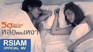 หล่อตอนเหงา : วิด ไฮเปอร์ Rsiam [Official MV]