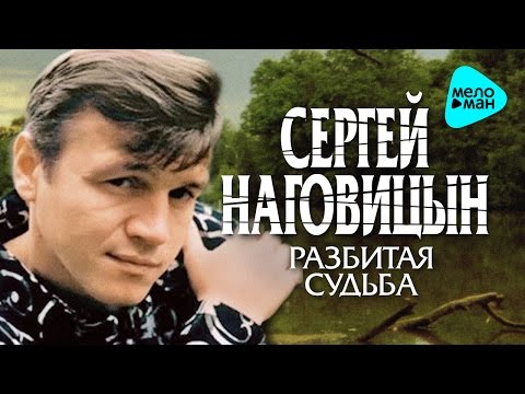 СЕРГЕЙ НАГОВИЦЫН - РАЗБИТАЯ СУДЬБА /  SERGEY NAGOVITSYN - RAZBITAYA SUD'BA