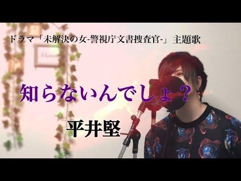 【Full ver.】 平井堅 / 知らないんでしょ? 〈Cover〉 ドラマ『未解決の女-警視庁文書捜査官-』主題歌