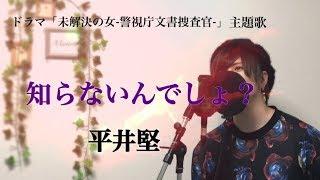 Mako兎(makoto)です 平井堅さんの「知らないんでしょ?」を歌わせていた...