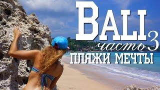 Пляжи мечты на Бали | Дримленд, Улувату, Баланган, Пандава, Паданг Паданг(Пляжи мечты на острове Бали! Съемки с высоты птичьего полета дух захватывают! Какой из этих пяти пляжей..., 2015-09-01T14:31:17.000Z)