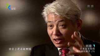 【纪录片】日本皇室秘闻 才女皇妃雅子(下) thumbnail