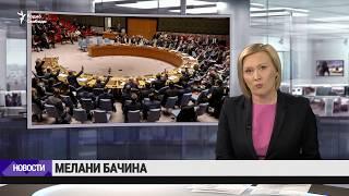 Россия вновь заблокировала в ООН расследование о химоружии в Сирии  / Новости