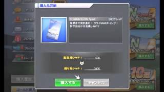 プロ野球MAX climaxパック type-E