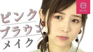 秋のピンクブラウンメイク まつきりな編 ♡MimiTV♡ 松木里菜 検索動画 25