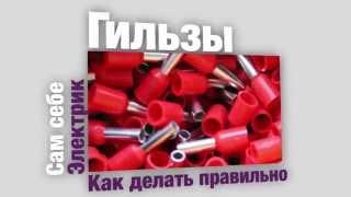 Все о гильзовании проводов или опрессовке наконечников - сам себе электрик(, 2014-11-05T08:13:54.000Z)