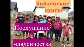 Воспитание послушания с младенчества. 2 урок. МСЦ ЕХБ.