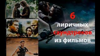 Подборка лиричных САУНДТРЕКОВ из фильмов
