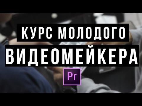 Курс Молодого Видеомейкера