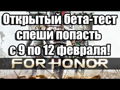 For Honor - спеши попасть на открытый бета-тест с 9 по 12 февраля!