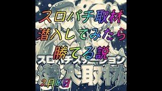 ガチニートがスロパチステーション潜入取材に潜入してみた!!『2月8日』