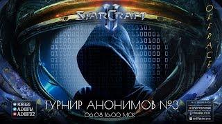 Турнир Анонимов в StarCraft II №3: Многоборье всеми расами