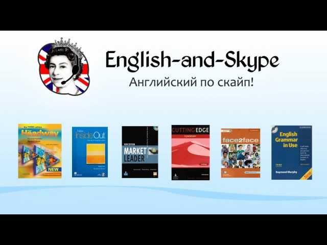 Английский по скайпу - www.lingua-airlines.ru