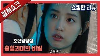 침몰하는 조선명탐정, 환타스틱 코미디 한마당 : 조선명탐정 흡혈괴마의 비밀 리뷰 - 라이너의 컬쳐쇼크