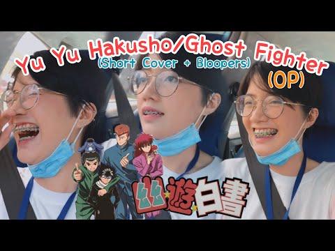 Yu Yu Hakusho / Ghost Fighter (OP) - Short Cover + Bloopers