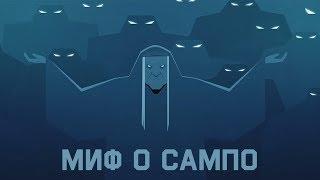 Edu: Миф о Сампо - источнике богатства и счастья