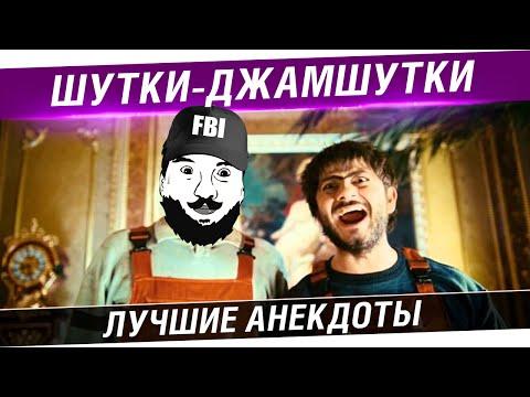 """№2 - """"Шутки - ВЕСЕЛУШКИ"""" - Лучшие анекдоты стримов!"""