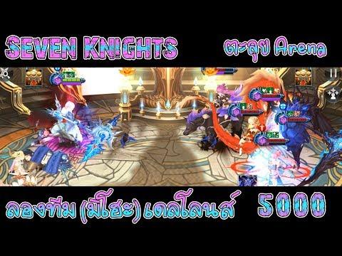 Seven Knights   อาริน่า   ลองทีม (มิโฮะ) เดลโลนส์ (5000)