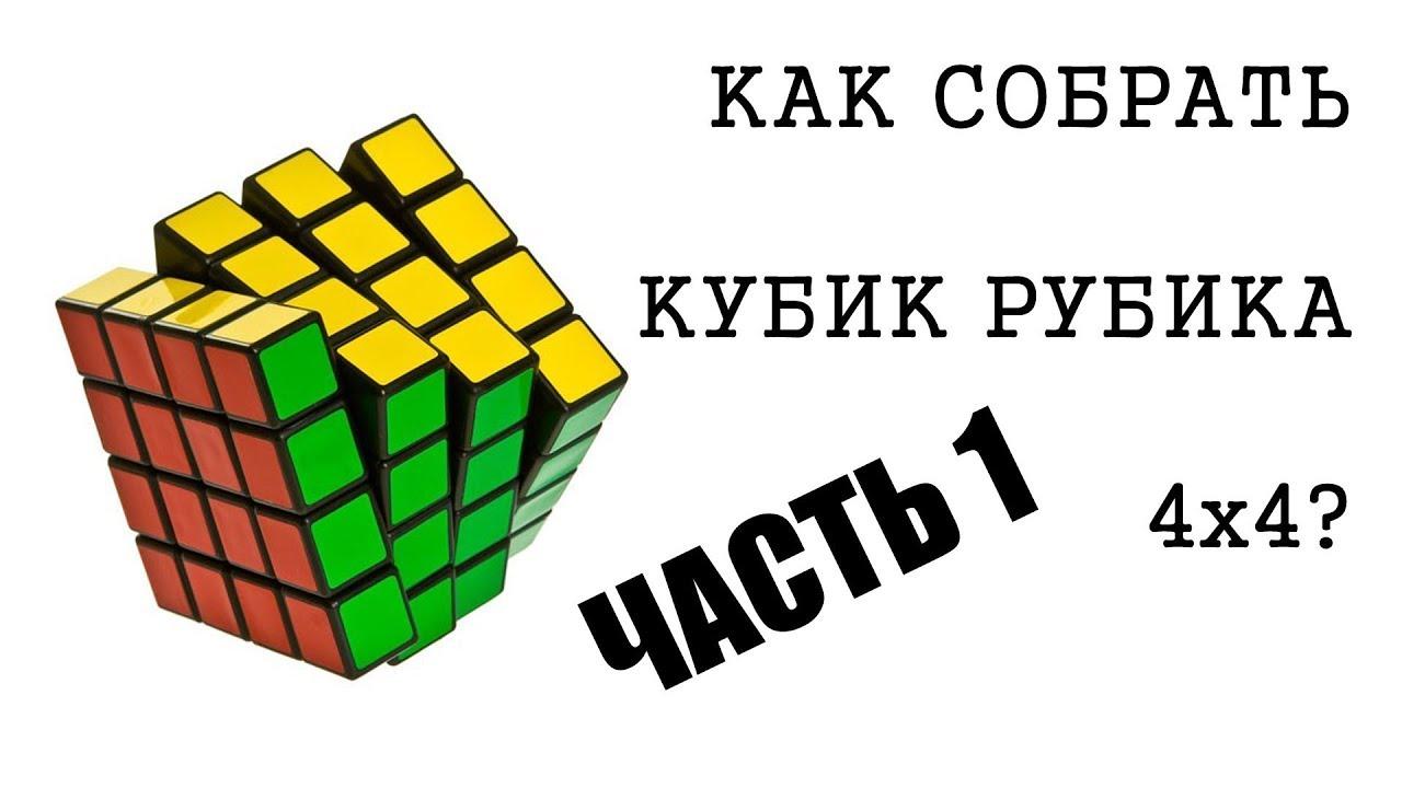 собираем кубик рубика 4х4 солнечной
