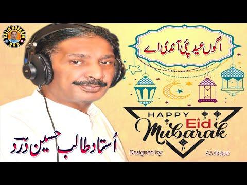 Eid Song Talib Hussain Dard   Ago Eid Paiye Onde Haiye