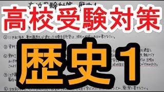 【高校受験対策】歴史1