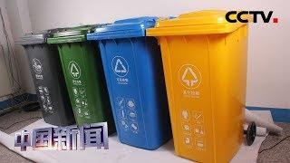 [中国新闻] 垃圾分类在行动 上海强制垃圾分类两个月成效可见   CCTV中文国际