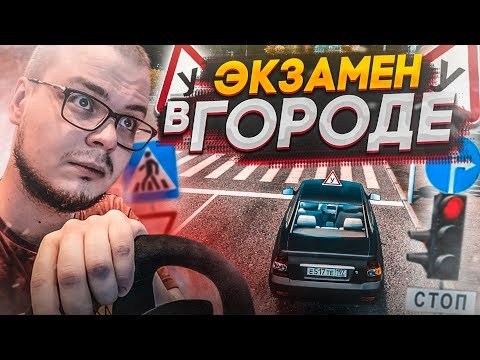 ЭКЗАМЕН В ГОРОДЕ! (CITY CAR DRIVING С РУЛЁМ)