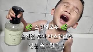 스킨멜로우 올인원 유아…