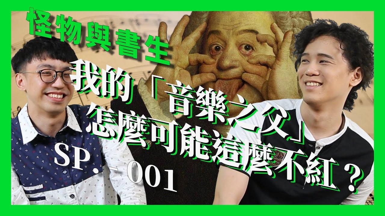 音樂家巴赫的稱號「音樂之父」是不是哪裡怪怪的?怪物與書生 - Special Episode 001