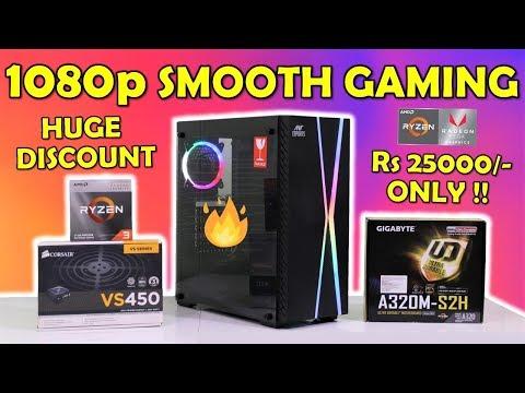 Rs 25000/- Gaming PC Build 2019 !! 1080p Budget Gaming !! 5 Games Benchmarked [HINDI]