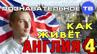 Как живёт Англия 4 (Познавательное ТВ, Александр Румянцев)