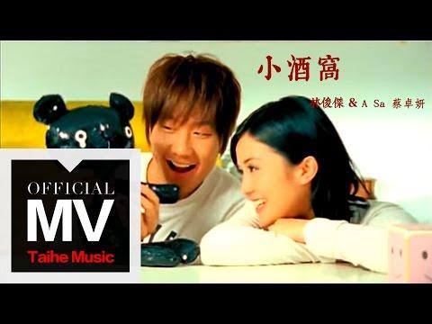 林俊傑 JJ Lin【小酒窩 Dimples】(合唱:蔡卓妍 A-Sa)官方完整版 MV