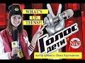 Nika Nova - ГОЛОС. ДЕТИ 2  -