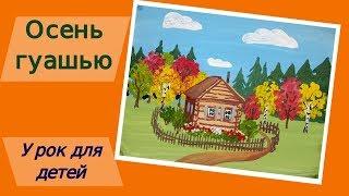 Пейзаж гуашью поэтапно Осень Урок для детей