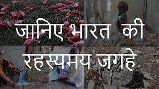 जानिए भारत  की रहस्यमय जगहे | Mysterious Places of India | Chotu Nai