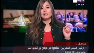 بالفيديو.. إعلامية توجه رسالة للرئيس السيسي بشأن