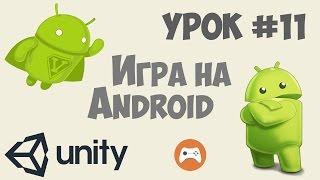 Как сделать игру на Андроид Unity 5 | Урок #11 - Звуки