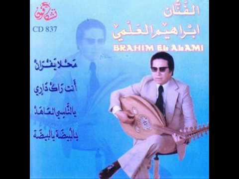music brahim el alami mp3