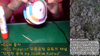 [바코드] 실시간: 종이 공작 - 풍력 구동 회전목마 …