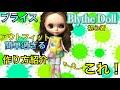 【簡単】ブライスのアウトフィット作り方を完全紹介!【初心者】シーキングアペレス 長ズボン Blythe Doll