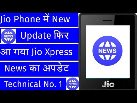 jio phone me jio xpres news new update update | jio news app