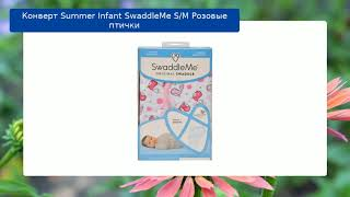 Конверт Summer Infant SwaddleMe S/M Розовые птички обзор