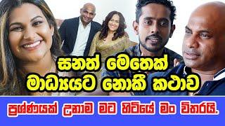 sanath-jayasuriya-talks-about-his-family