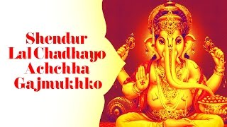 Shendur Laal Chadhaayo | Full Ganesh Aarti | Ganesh Chaturthi | With Lyrics